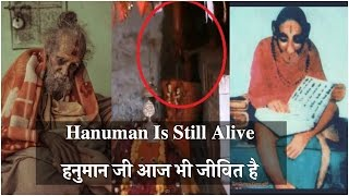 Signs that prove Lord Hanuman is Still Alive || संकेत जो साबित करते हैं कि हनुमान जी आज भी जीवित है