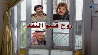Episode 03 - Hadeth Al Maraya Series | الحلقة الثالثة - مسلسل حديث المرايا