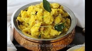 Chakka Puzhukku l ചക്ക പുഴുക്ക് l Jackfruit Mash with Turmeric and Coconut
