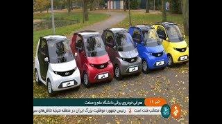 Iran made Yas electric vehicle, Science & Technology university خودرو الكتريكي ياس علم و صنعت