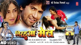 निरहुआ मेल | NIRAHUA MAIL in HD | SUPERHIT BHOJPURI MOVIE| Feat.DINESH LAL YADAV, PAKHI HEGDE