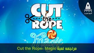 مراجعه لعبة - Cut the Rope: Magic Gameplay Android