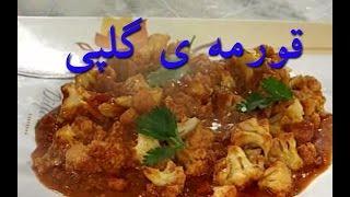 Ashpzai - Cauliflower Sauce                                 آشپزی - قورمه ی گلپی