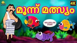Malayalam Story for Children - മൂന്ന് മത്സ്യം   Three Fishes   Moral Stories   Malayalam Fairy Tales
