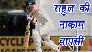 KL Rahul departs at 0 in 2nd Test match against England | वनइंडिया हिंदी