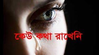 কেউ কথা রাখেনি:সুনীল গঙ্গোপাধ্যায়/Sunil Gangopadhyay -- Keu Kotha Rakheni (Bangla Kobita)
