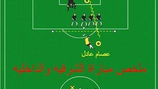 ملخص مباراة الشرقيه والداخليه فى الممتاز اليوم