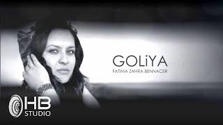 Fatima zahra Bennacer - Goliya (Official Lyrics Video) فاطمة الزهراء بناصر