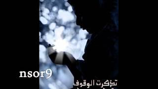 تذكرت الوقوف امام ربي .. انشاد ابوعمار