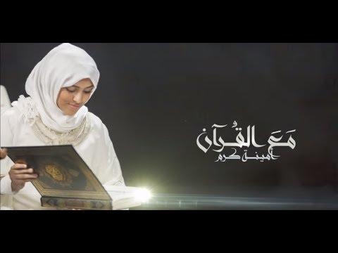 كلمات انشودة مع القرآن امينة كرم 2017