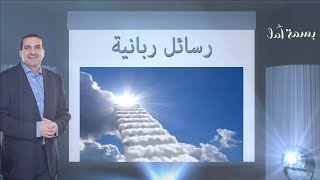 A Smile of Hope - Messages from God | بسمة أمل - قصة رسائل ربانية