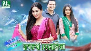 Bangla Telefilm Roopkotha Meghbalika (রূপকথা মেঘবালিকা) l Momo, Nayeem by Manik