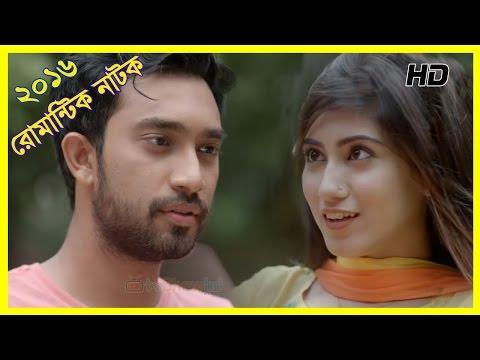 Bangla Romantic  Natok 2016
