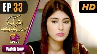 Drama | Shikwa Nahin Kissi Se - Episode 33 | Aplus ᴴᴰ Dramas | Shahroz Sabzwari, Sidra Batool