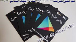 حصري  احصل على بطاقة Google Play Gift و iTunes مع رصيد 25 دولار مجاني