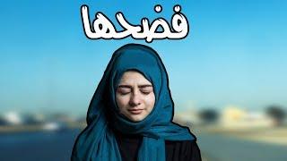 حاولت تصلح من غلطتها لكن ولد عمها فضحها !!!