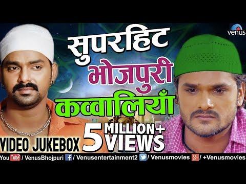 Xxx Mp4 Superhit Bhojpuri Qawwaliyan भोजपुरी कव्वालियाँ Khesari Lal Pawan Singh Best Bhojpuri Qawwali 3gp Sex