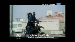 """عرب وود l بالفيديو - """"تريلر"""" فيلم أحمد السقا """"هروب إضطراري"""" يحقق 2 مليون مشاهد في أقل من 24 ساعة"""
