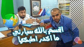 غسان اقسم بالله ما اكدر اطبك السياره