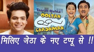 Taarak Mehta Ka Ooltah Chashmah: Meet new TAPPU of the show | FilmiBeat