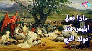 لن تصدق ما قام به أبليس عند مولد النبي  ( ﷺ ) حقا انه ابغض خلق الله