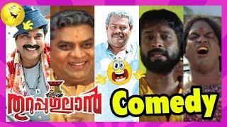 Malayalam Comedy Scenes 2017 | Mammootty Comedy | Thuruppugulan Movie | Jagathy | Harishree Ashokan