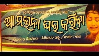 Aa Maina Ghara Kariba - Niyati Gananatya - Full Jatra