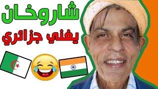 شاروخان يغني باللهجة الجزائرية ،،، تشبع ضحك هههههههه