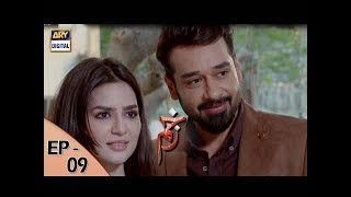 Zakham Episode 09 -  5th July 2017 - ARY Digital Drama uploaded on 4 month(s) ago 279956 views