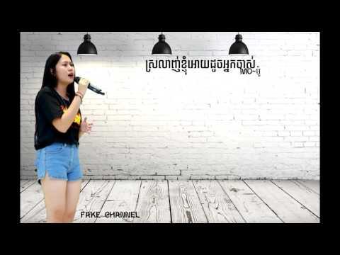 ស្រលាញ់ខ្ញុំអោយដូចអ្នកចាស់ By Mo-ម៉ូ Srolanh Knhom Oy Doch Nak Jas Full Song OFFICIAL AUDIO Lyrics