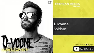 Sobhan - Divoone ( سبحان - دیوونه )