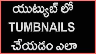 How to set Thumbnails for Youtube Videos    Telugu Tutorial