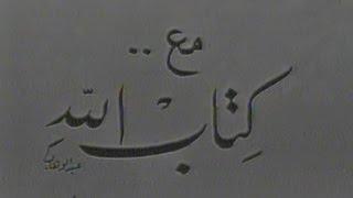مع كتاب الله׃ سورة محمد ˖˖ من الآية 10 إلى الآية 14