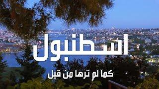 اسطنبول في اقل من عشر دقائق/ Istanbul in less than 10 minute