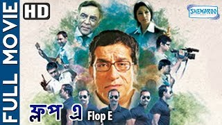 Flop - E (HD) - Superhit Bengali Movie - Pouli Dham - Sabyasachi Chakroborty - Beren Chandra