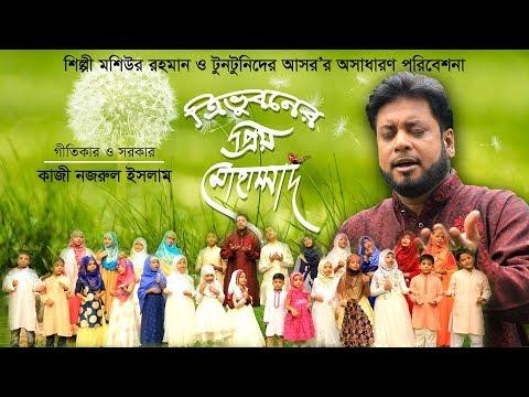 Xxx Mp4 Naat Trivuboner Prio Muhammad Kazi Nazrul Islam Islamic Song By Moshiur Rahman 3gp Sex