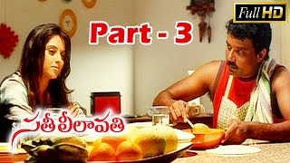 Sathi Leelavathi Telugu Movie Parts 3/6 || Anjali | Srinivas | Sunitha Verma