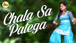 Chala Sa Patega #New Haryanvi Dance #TR , Ruchika Jangid #Singham Hits