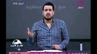 مقدمة نارية من احمد سعيد عن الهجوم على ترك آل شيخ:لن نسمح لأى متآمر  عبيط ان يضيع علاقة البلدين