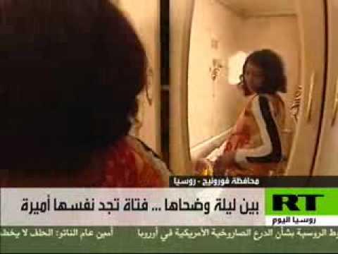 فتاة من روسيا تصبح اميرة افريقية بين ليلة وضحاها