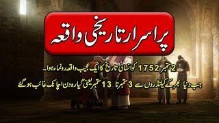 11 Missing Days In History - Mysteries Of The World In Urdu - Purisrar Dunya Urdu Informations