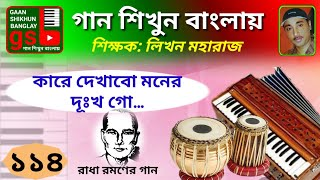 Kare dekhabo moner dukkho go; Gaan Shikhun Banglay; গান শিখুন বাংলায়; Learn Music in Bangla
