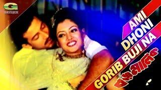 Ami Dhoni Gorib Bujhina | ft Shakib Khan , Shathi | by Andrew kishor & Baby Naznin | Boro Malik
