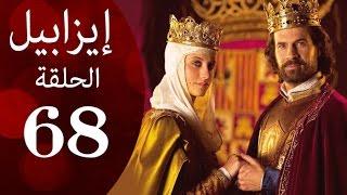 مسلسل ايزابيل - الحلقة الثامنة و الستون بطولة Michelle jenner ملكة اسبانية - Isabel Eps 68