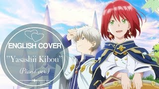 Yasashii Kibou ♡Piano♡ (English Cover) Akagami no Shirayuki-hime【Mari】