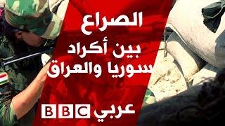 وثائقي قصير عن الصراع بين أكراد سوريا والعراق