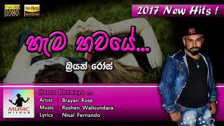 Hema Bhawaye Brayan Rose New Song 2017