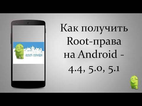 Root Право На Android