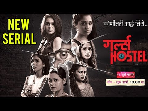 Girls Hostel - Konitari aahe tithe: New Serial on Zee Yuva   Marathi Horror Show  10th July 2017