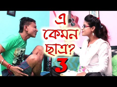 Xxx Mp4 Sunil Pinki Comedy Video E Kemon Chatra Part 3 এ কেমন ছাত্র Part 3 অভিনয়ে সুনিল ও পিঙ্কি 3gp Sex